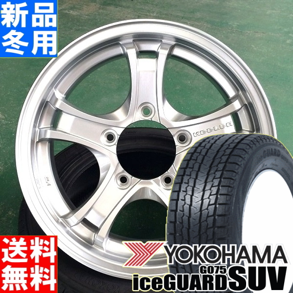 ヨコハマ YOKOHAMA アイスガード SUV iceGUARD SUV G075 175/80R16 冬用 新品 16インチ スタッドレス タイヤ ホイール 4本 セット KEELER FORCE 16×5.5J+22 5/139.7