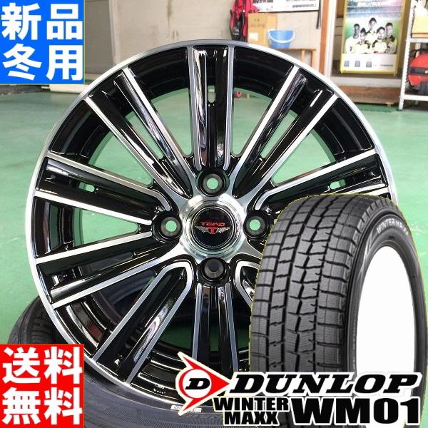 ダンロップ DUNLOP ウィンターマックス01 WINTER MAXX01 WM01 165/55R15 冬用 新品 15インチ スタッドレス タイヤ ホイール 4本 セット TEAD SNAP 15×5.5J +42 +50 4/100