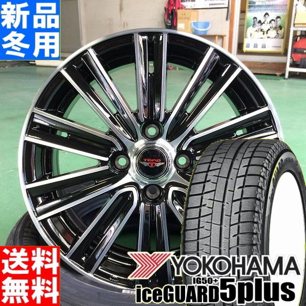 ヨコハマ YOKOHAMA アイスガード 5プラス iceGUARD 5PLUS IG50+ 155/65R13 冬用 新品 13インチ スタッドレス タイヤ ホイール 4本 セット TEAD SNAP 13×4.0J+45 4/100