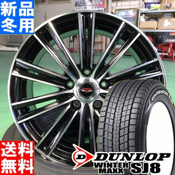 ダンロップ DUNLOP ウィンターマックス SJ8 WINTER MAXX SJ8 215/65R16 冬用 新品 16インチ スタッドレス タイヤ ホイール 4本 セット TEAD SNAP 16×6.5J +38 +48 +53 5/114.3