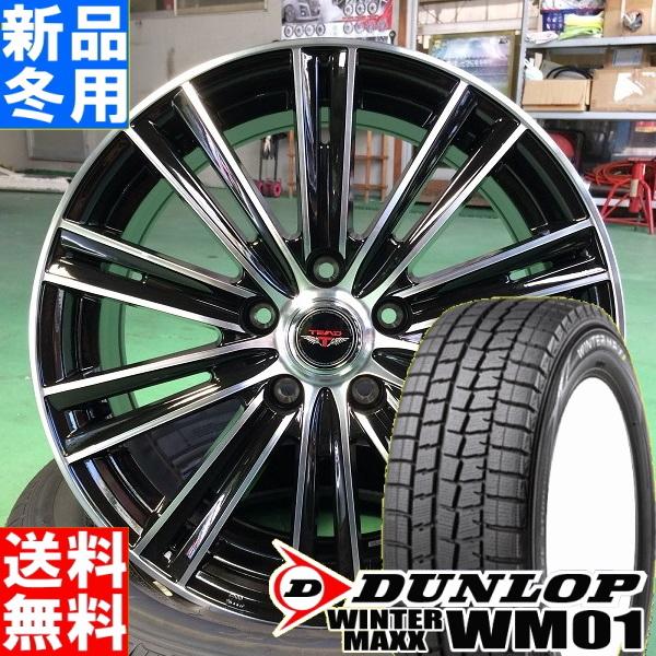 ダンロップ DUNLOP ウィンターマックス01 WINTER MAXX01 WM01 185/65R15 冬用 新品 15インチ スタッドレス タイヤ ホイール 4本 セット TEAD SNAP 15×6.0J +43 +47 +53 5/100 5/114.3