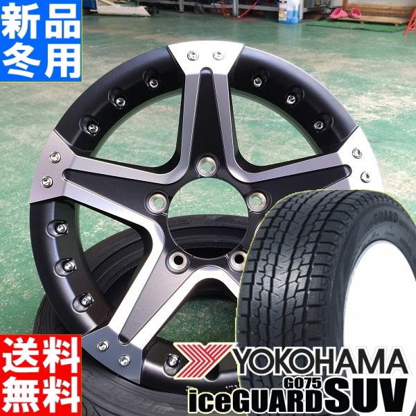 ヨコハマ YOKOHAMA アイスガード SUV iceGUARD SUV G075 175/80R16 冬用 新品 16インチ スタッドレス タイヤ ホイール 4本 セット MUD VANCE 01 16×5.5J+22 5/139.7