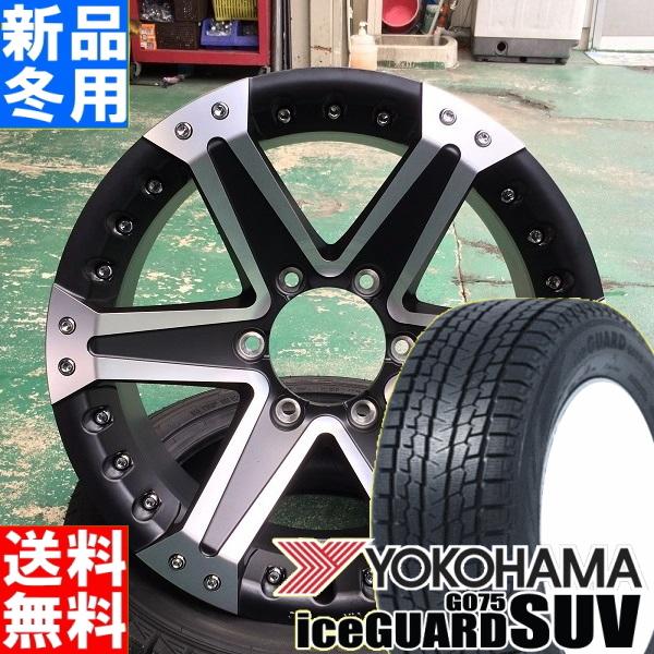 ヨコハマ YOKOHAMA アイスガード SUV iceGUARD SUV G075 265/70R17 冬用 新品 17インチ スタッドレス タイヤ ホイール 4本 セット Weds MUD VANCE01 ウェッズアドベンチャー マッドヴァンス01 17×8.0J+25 6/139.7