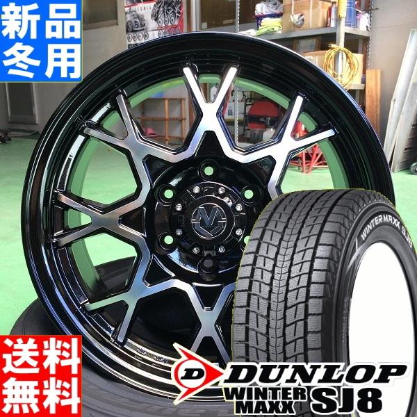 ダンロップ DUNLOP ウィンターマックス SJ8 WINTER MAXX SJ8 265/60R18 冬用 新品 18インチ スタッドレス タイヤ ホイール 4本 セット Weds MUD VANCE02 ウェッズアドベンチャー マッドヴァンス02 18×8.0J+20 6/139.7