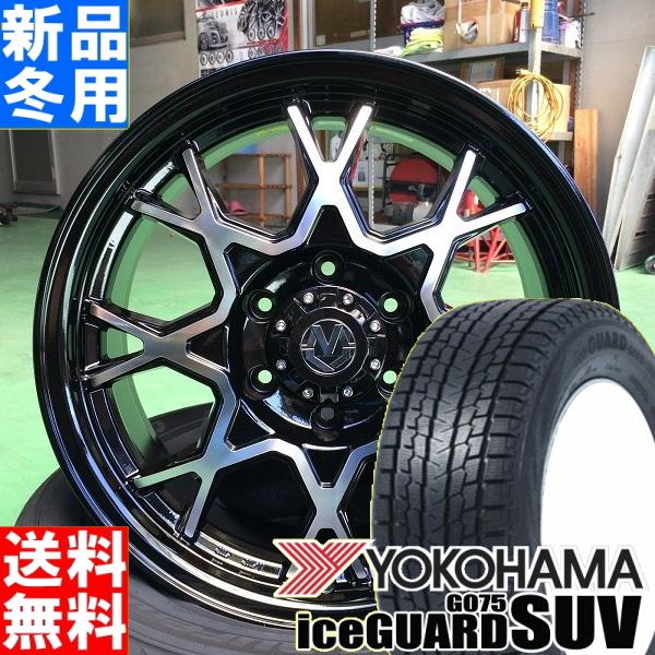 ヨコハマ YOKOHAMA アイスガード SUV iceGUARD SUV G075 265/60R18 冬用 新品 18インチ スタッドレス タイヤ ホイール 4本 セット Weds MUD VANCE02 ウェッズアドベンチャー マッドヴァンス02 18×8.0J+20 6/139.7