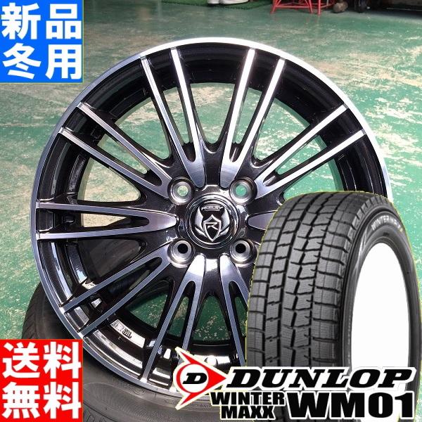 ダンロップ DUNLOP ウィンターマックス01 WINTER MAXX01 WM01 165/55R14 冬用 新品 14インチ スタッドレス タイヤ ホイール 4本 セット RIZLEY MA 14×4.5J+45 4/100