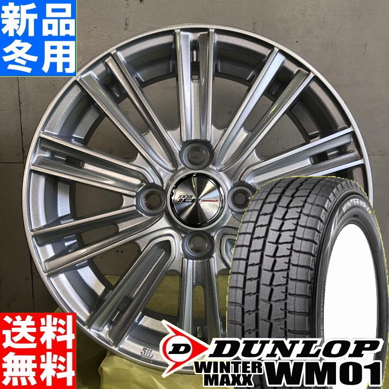 ダンロップ DUNLOP ウィンターマックス01 WM01 WINTERMAXX 165/65R14 スタッドレスタイヤ ホイール 4本 セット 14インチ JOKER ICE 14×4.5J+45 4/100 冬用 新品
