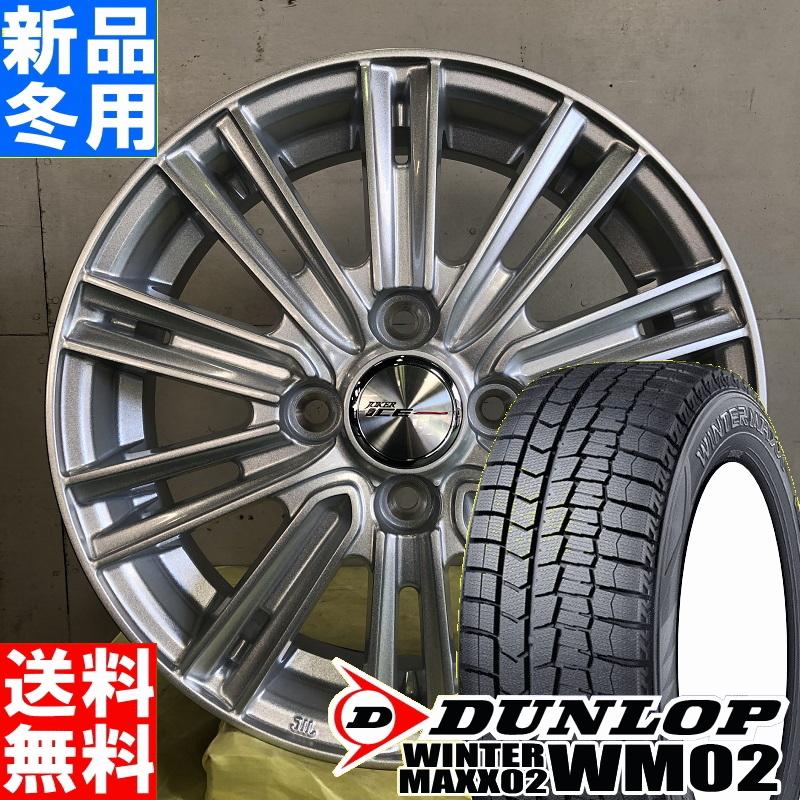 ダンロップ DUNLOP ウィンターマックス02 WM02 WINTERMAXX 155/65R14 スタッドレスタイヤ ホイール 4本 セット 14インチ JOKER ICE 14×4.5J+45 4/100 冬用 新品