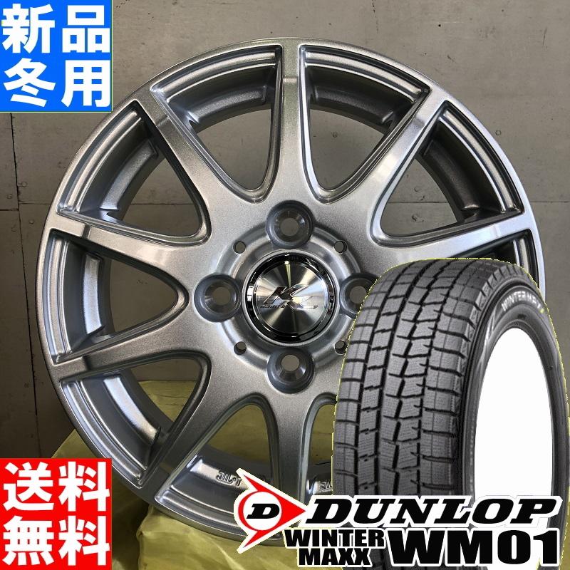 ダンロップ DUNLOP ウィンターマックス01 WM01 WINTERMAXX 145/80R13 スタッドレスタイヤ ホイール 4本 セット 13インチ KRAIT2 13×4.0J+45 4/100 冬用 新品