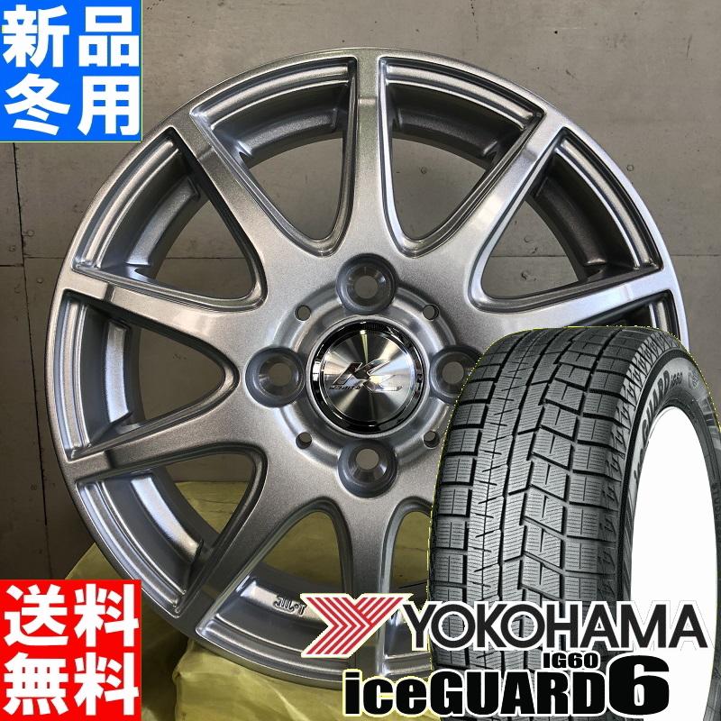 ヨコハマ YOKOHAMA アイスガード 6 IG60 iceGUARD 145/80R13 スタッドレスタイヤ ホイール 4本 セット 13インチ KRAIT2 13×4.0J+45 4/100 冬用 新品