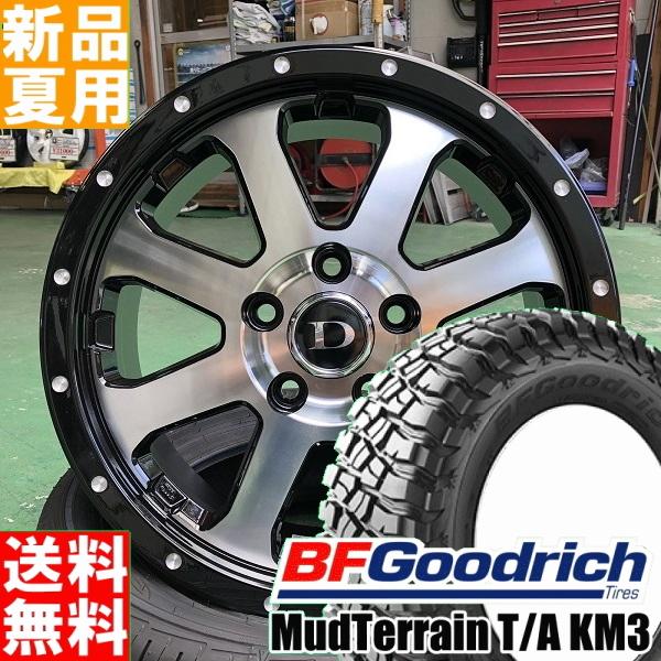 Mud-Terrain T/A KM3 265/70R17 BF.Goodrich/BFグッドリッチ 夏用 新品 17インチ 中級 オフロード仕様 ラジアル タイヤ ホイール 4本 セット DV SCALA 17×8.0J+20 6/139.7