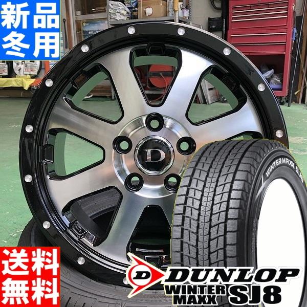 ダンロップ DUNLOP ウィンター マックス SJ8 WINTER MAXX 215/70R16 冬用 新品 16インチ スタッドレス タイヤ ホイール 4本 セット DV SCALA 16×7.0J+42 5/114.3