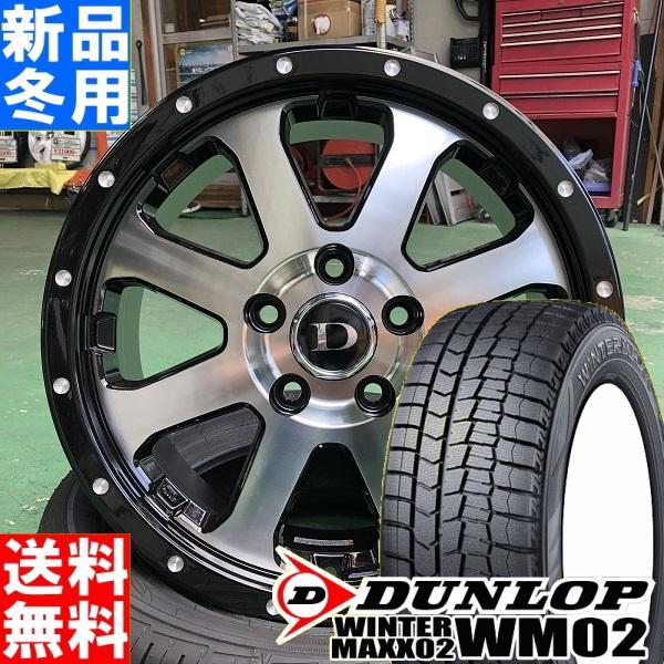 ダンロップ DUNLOP ウィンター マックス 02 CUV WM02 WINTER MAXX 225/70R16 冬用 新品 16インチ スタッドレス タイヤ ホイール 4本 セット DV SCALA 16×7.0J+42 5/114.3