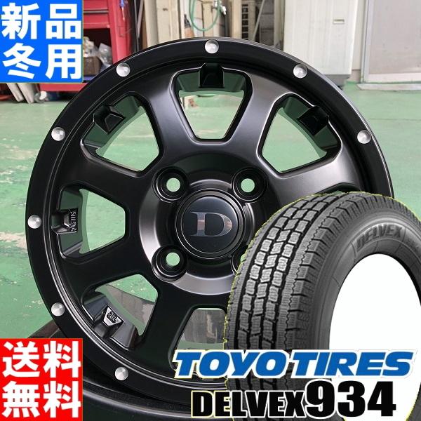 トーヨータイヤ TOYOTIRES デルベックス 934 DELVEX 934 145/80R12 80/78 冬用 新品 12インチ スタッドレス タイヤ ホイール 4本 セット DIAVOLETTO SCALA 12×4.0J+42 4/100