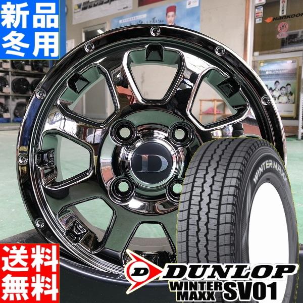 ダンロップ DUNLOP ウィンターマックス SV01 WINTER MAXX SV01 145R12 6PR 冬用 新品 12インチ スタッドレス タイヤ ホイール 4本 セット DIAVOLETTO SCALA 12×4J+42 4/100