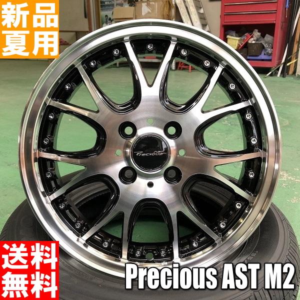 輸入タイヤ 195/45R17 夏用 新品 17インチ 中級 ラジアル タイヤ ホイール 4本 セット Precious AST M2 17×6.5J+45 4/100