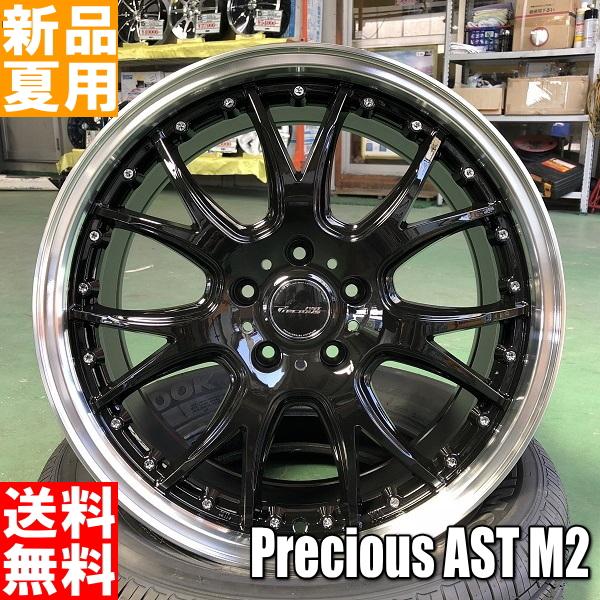 増税前の今が買い時! SD-7 215/45R17 TOYOTIRES/トーヨータイヤ 夏用 新品 17インチ 中級 ラジアル タイヤ ホイール 4本 セット Precious AST M2 17×6.5J+53 5/114.3