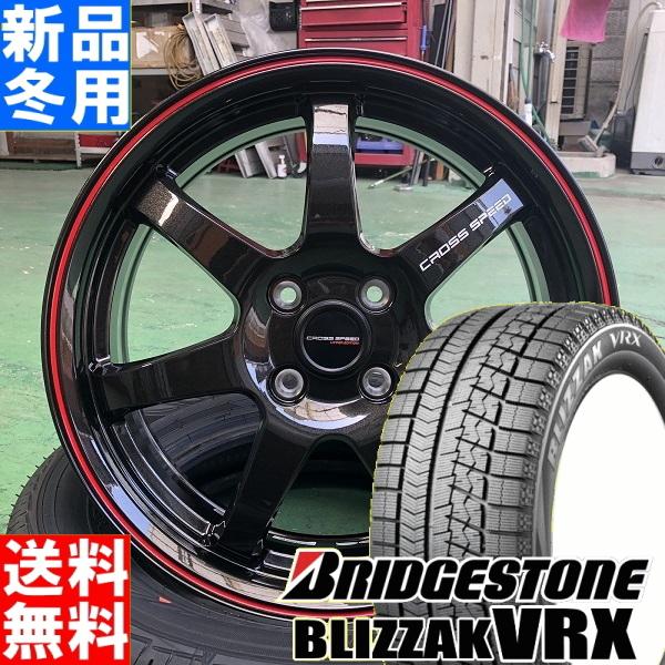 ブリヂストン BRIDGESTONE ブリザック VRX BLIZZAK 165/65R14 スタッドレス タイヤ ホイール 4本 セット 14インチ CROSS SPEED CR7 14×4.5J+45 4/100 冬用 新品