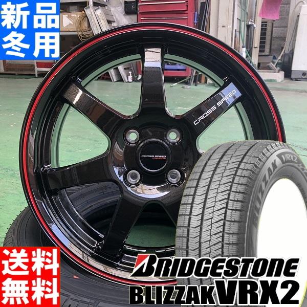 ブリヂストン BRIDGESTONE ブリザック VRX2 BLIZZAK 195 65R15 スタッドレス タイヤ ホイール 4本 セット 15インチ ラジアル タイヤ ホイール 4本 セット CROSS SPEED CR7 15×5.5J 43 50