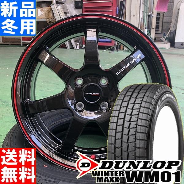 ダンロップ DUNLOP ウィンター マックス 01 WM01 WINTER MAXX01 195/65R15 スタッドレス タイヤ ホイール 4本 セット 15インチ ラジアル タイヤ ホイール 4本 セット CROSS SPEED CR7 15×5.5J +43 +50 4/100 冬用 新品
