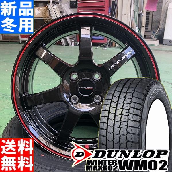 ダンロップ DUNLOP ウィンター マックス 02 WM02 WINTER MAXX02 165/65R14 スタッドレス タイヤ ホイール 4本 セット 14インチ CROSS SPEED CR7 14×4.5J+45 4/100 冬用 新品