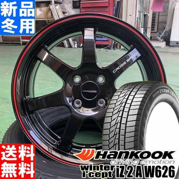 ハンコック HANKOOK ウィンター アイセプト iZ 2 A W626 i'cept 165/55R15 スタッドレス タイヤ ホイール 4本 セット 15インチ CROSS SPEED CR7 15×5.5J +43 +50 4/100 冬用 新品