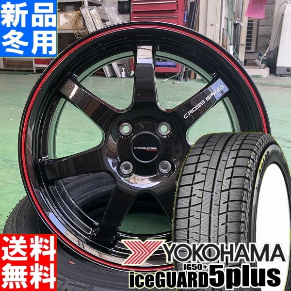 ヨコハマ YOKOHAMA アイスガード 5PLUS IG50+ iceGUARD 155/65R14 スタッドレス タイヤ ホイール 4本 セット 14インチ CROSS SPEED CR7 14×4.5J+45 4/100 冬用 新品
