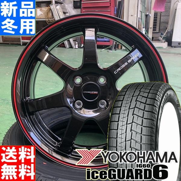 ヨコハマ YOKOHAMA アイスガード 6 IG60 iceGUARD 165/65R14 スタッドレス タイヤ ホイール 4本 セット 14インチ CROSS SPEED CR7 14×4.5J+45 4/100 冬用 新品