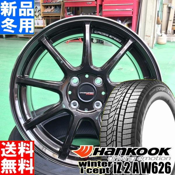 ハンコック HANKOOK ウィンター アイセプト iZ 2 A W626 i'cept 185/55R15 スタッドレス タイヤ ホイール 4本 セット 15インチ CROSS SPEED RS9 15×5.5J+43 4/100 冬用 新品