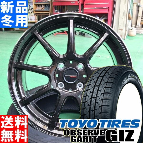 トーヨータイヤ TOYOTIRES オブザーブ ガリット GIZ OBSERVE GARIT 195/50R16 スタッドレス タイヤ ホイール 4本 セット 16インチ CROSS SPEED RS9 16×6.0J+45 4/100 冬用 新品