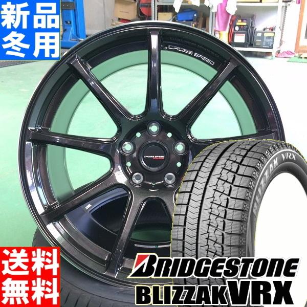 ブリヂストン BRIDGESTONE ブリザック VRX BLIZZAK 215/60R17 スタッドレス タイヤ ホイール 4本 セット 17インチ CROSS SPEED RS9 17×7.0J +48 +50 +55 5/100 5/114.3 冬用 新品