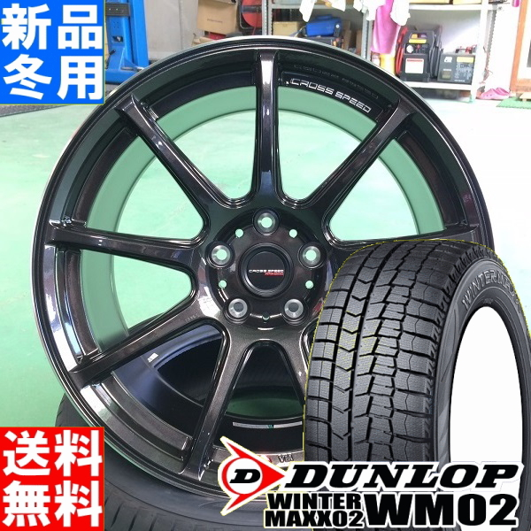 ダンロップ DUNLOP ウィンター マックス 02 WM02 WINTER MAXX 195/45R17 スタッドレス タイヤ ホイール 4本 セット 17インチ CROSS SPEED RS9 17×7.0J +48 +50 +55 5/100 5/114.3 冬用 新品