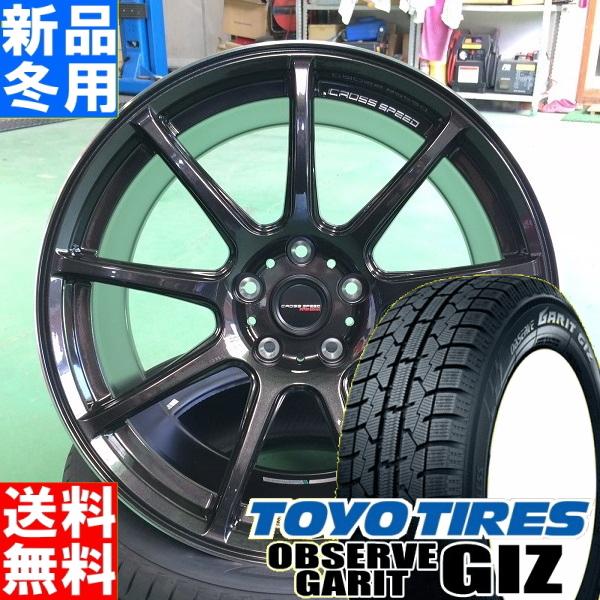トーヨータイヤ TOYOTIRES オブザーブ ガリット GIZ OBSERVE GARIT 215/50R17 スタッドレス タイヤ ホイール 4本 セット 17インチ CROSS SPEED RS9 17×7.0J +48 +50 +55 5/100 5/114.3 冬用 新品