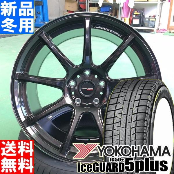 ヨコハマ YOKOHAMA アイスガード 5+ IG50+ iceGUARD 215/60R17 スタッドレス タイヤ ホイール 4本 セット 17インチ CROSS SPEED RS9 17×7.0J +48 +50 +55 5/100 5/114.3 冬用 新品