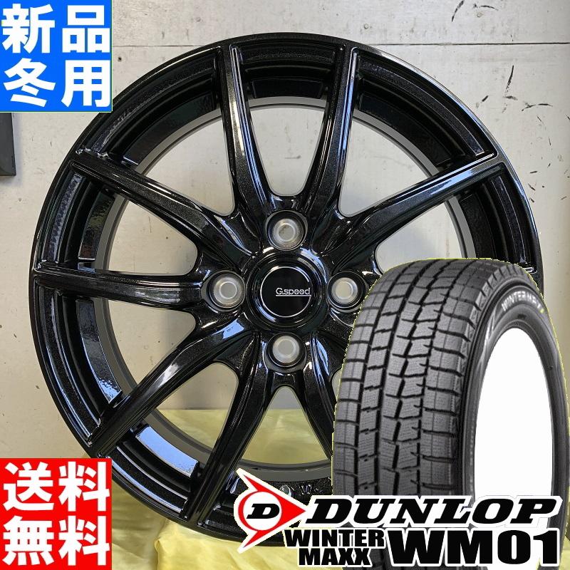 ダンロップ DUNLOP ウィンター マックス 01 WM01 WINTER MAXX01 155/65R14 スタッドレス タイヤ ホイール 4本 セット 14インチ G-SPEED G-02 14×4.5J+45 4/100 冬用 新品