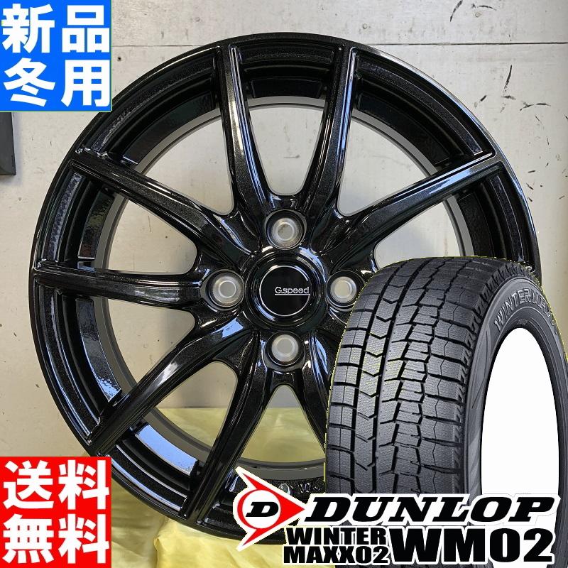 ダンロップ DUNLOP ウィンター マックス 02 WM02 WINTER MAXX02 145/80R13 スタッドレス タイヤ ホイール 4本 セット 13インチ G-SPEED G-02 13×4.0J+45 4/100 冬用 新品