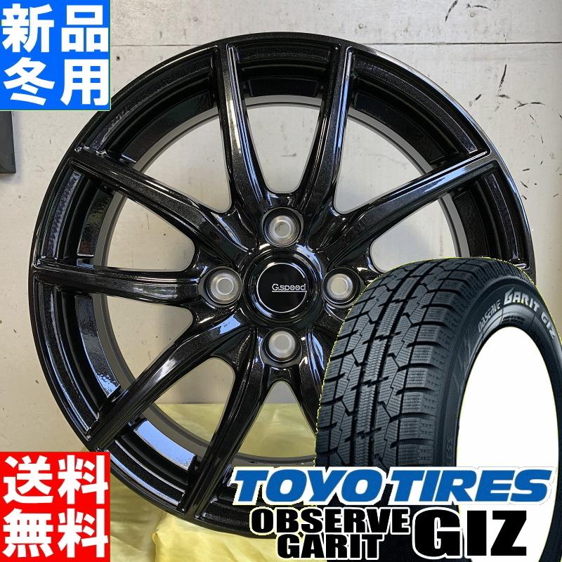トーヨータイヤ TOYOTIRES オブザーブ ガリット GIZ OBSERVE GARIT 165/65R13 スタッドレス タイヤ ホイール 4本 セット 13インチ G-SPEED G-02 13×4.0J+45 4/100 冬用 新品