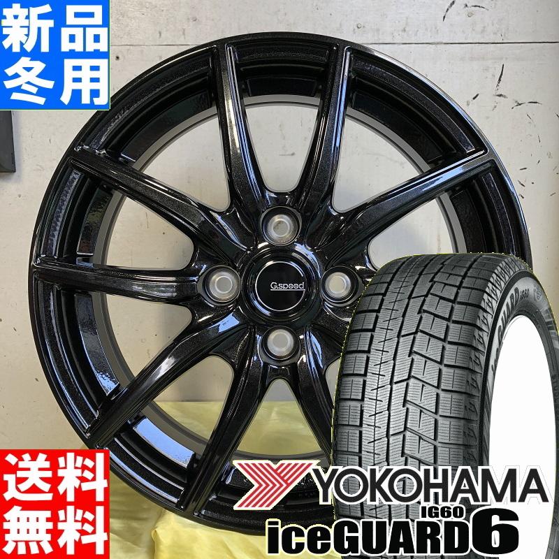 ヨコハマ YOKOHAMA アイスガード 6 IG60 iceGUARD 165/65R13 スタッドレス タイヤ ホイール 4本 セット 13インチ G-SPEED G-02 13×4.0J+45 4/100 冬用 新品