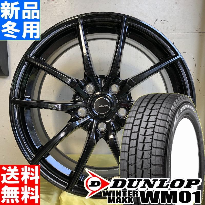 8月10 15 20日限定 ポイント最大27倍 ダンロップ DUNLOP ウィンター マックス 01 WM01 WINTER MAXX01 215 65R16 スタッドレス タイヤ ホイール 4本 セット 16インチ G-SPEED G-02 16×6.5