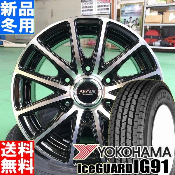 ヨコハマ YOKOHAMA アイスガード IG91 iceGUARD IG91 195/80R15 107/105 8PR 冬用 新品 15インチ スタッドレス タイヤ ホイール 4本 セット MAD CROSS ARMOR AR-1 15×6.0J+33 6/139.7