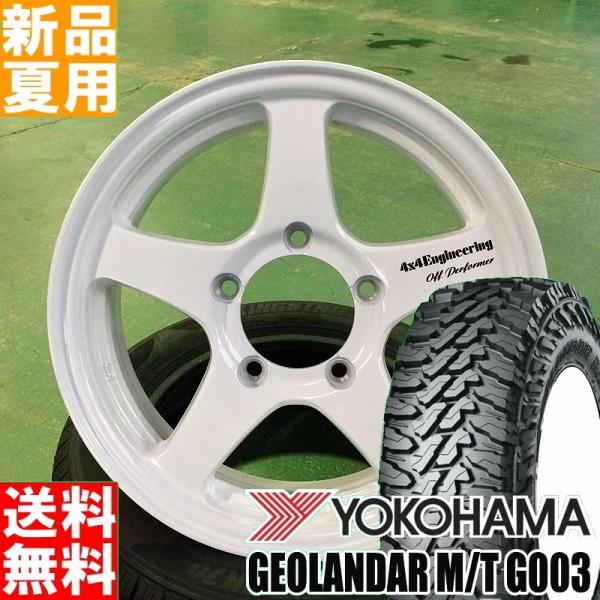 ヨコハマ YOKOHAMA ジオランダー M/T G003 GEOLANDER 6.50-16 6PR サマータイヤ ホイール 4本 セット 16インチ オフロード仕様 OFFPERFORMER RT-5N 16×5.5J+22 5/139.7 夏用 新品