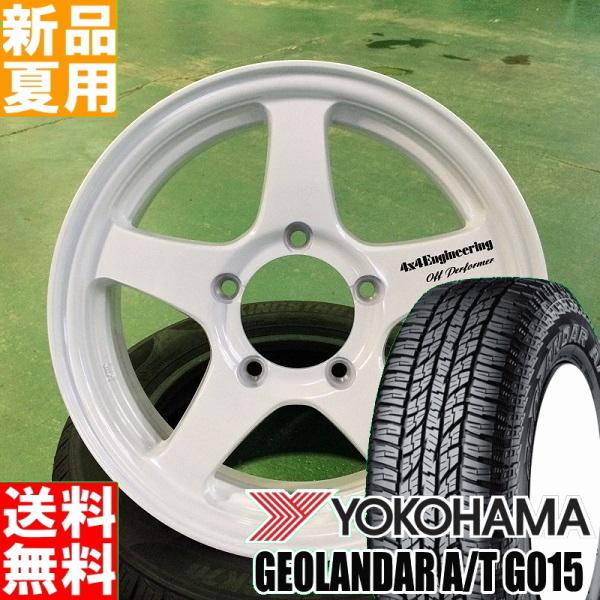 ヨコハマ YOKOHAMA ジオランダー A/T G015 GEOLANDER 225/75R16 サマータイヤ ホイール 4本 セット 16インチ オフロード仕様 OFFPERFORMER RT-5N 16×5.5J+22 5/139.7 夏用 新品