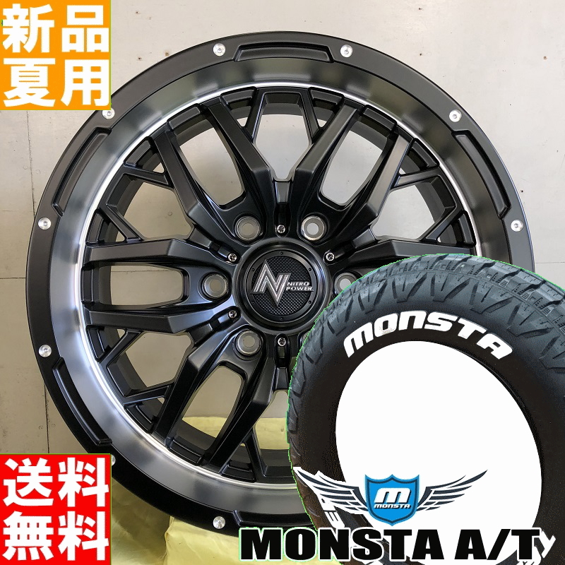 モンスタ MONSTA テレーングリッパー A/T 285/55R20 サマータイヤ ホイール 4本 セット 20インチ NITRO POWER GADGET 20×8.5J+20 6/139.7 夏用 新品