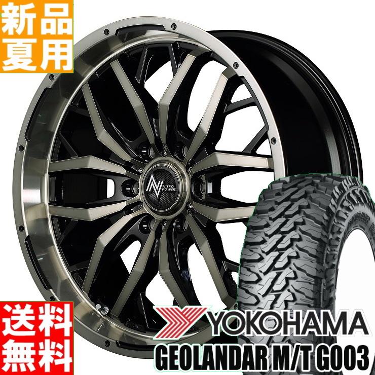 ヨコハマ YOKOHAMA ジオランダー M/T G003 GEOLANDAR 265/70R17 サマータイヤ ホイール 4本 セット 17インチ NITRO POWER GADGET 17×8.0J+20 6/139.7 夏用 新品