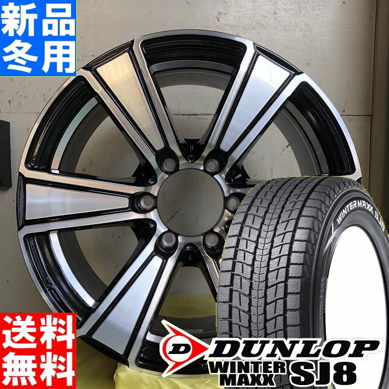ダンロップ DUNLOP ウィンターマックス SJ8 WINTER MAXX SJ8 265/65R17 冬用 新品 17インチ スタッドレス タイヤ ホイール 4本 セット ロードマックス マッドレンジャー ROADMAX MUD RANGER 17×7.5J+25 6/139.7