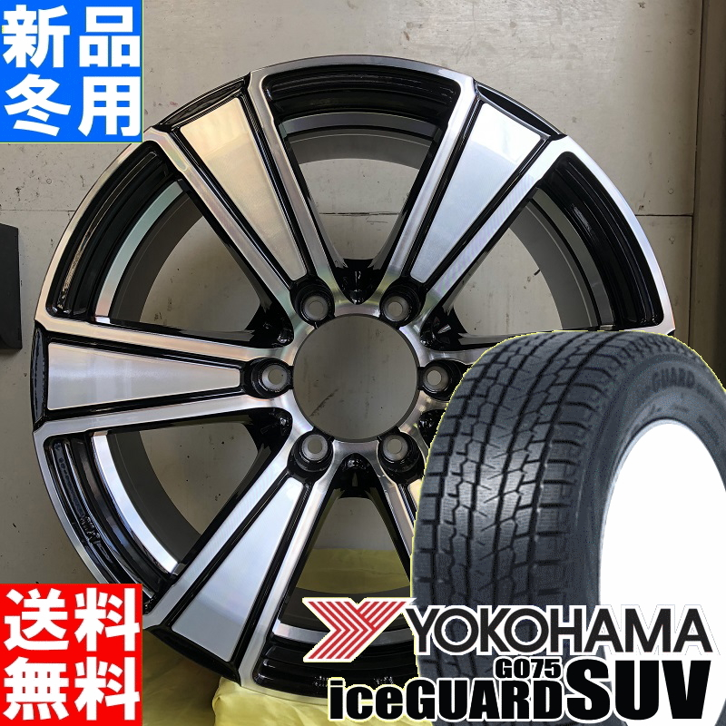 ヨコハマ YOKOHAMA アイスガード SUV iceGUARD SUV G075 265/70R17 冬用 新品 17インチ スタッドレス タイヤ ホイール 4本 セット ロードマックス マッドレンジャー ROADMAX MUD RANGER 17×7.5J+25 6/139.7