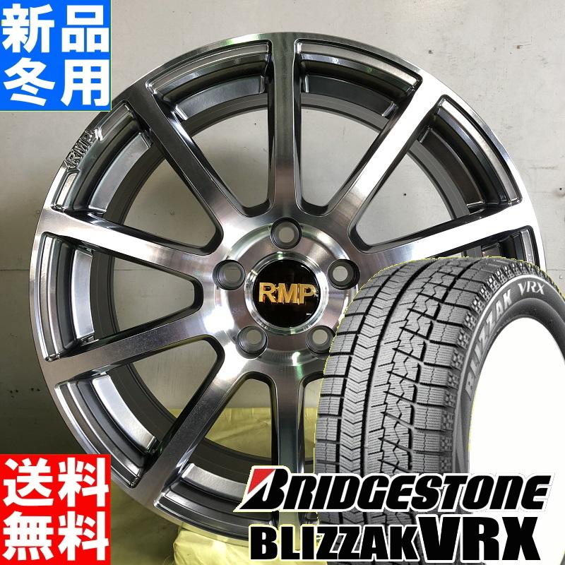 ブリヂストン BRIDGESTONE ブリザック VRX BLIZZAK 225/55R17 冬用 新品 17インチ スタッドレス タイヤ ホイール 4本 セット RMP 010F 17×7.0J+52 5/112