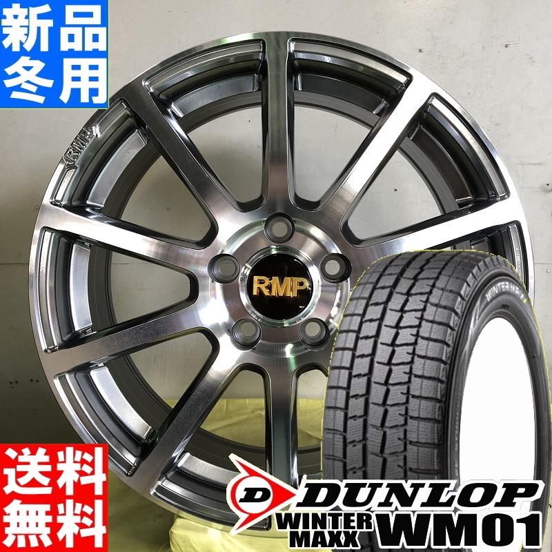 ダンロップ DUNLOP ウィンター マックス 01 WM01 WINTER MAXX 225/55R17 冬用 新品 17インチ スタッドレス タイヤ ホイール 4本 セット RMP 010F 17×7.0J+52 5/112