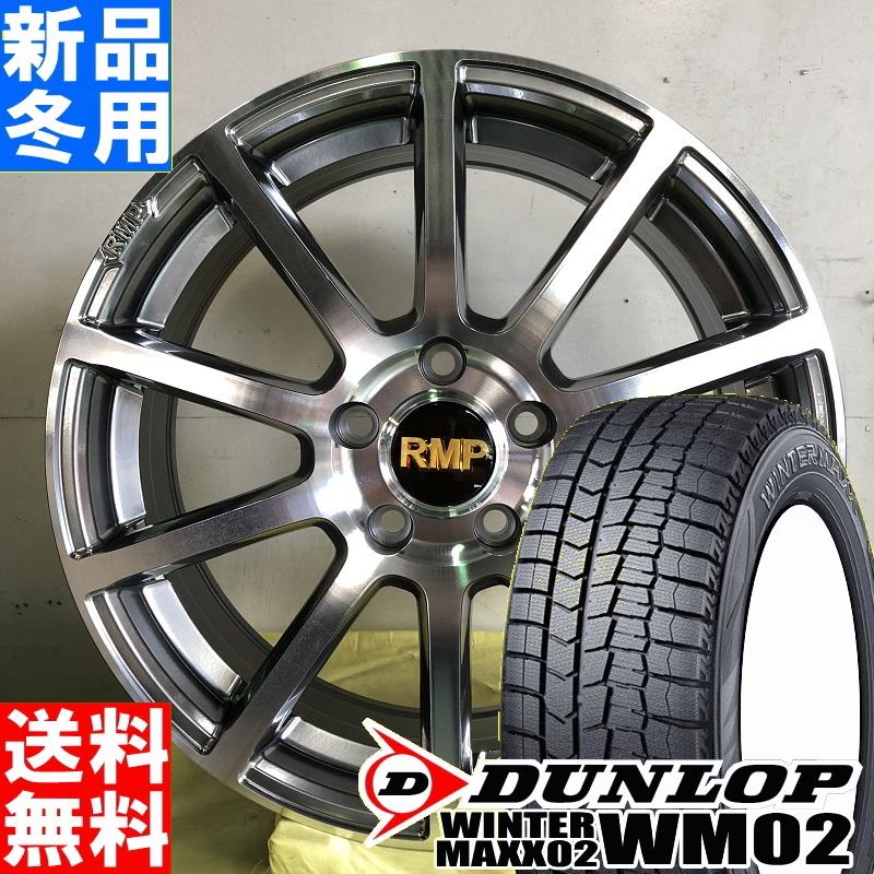 ダンロップ DUNLOP ウィンター マックス 02 WM02 WINTER MAXX 205/55R17 冬用 新品 17インチ スタッドレス タイヤ ホイール 4本 セット RMP 010F 17×7.0J+52 5/112
