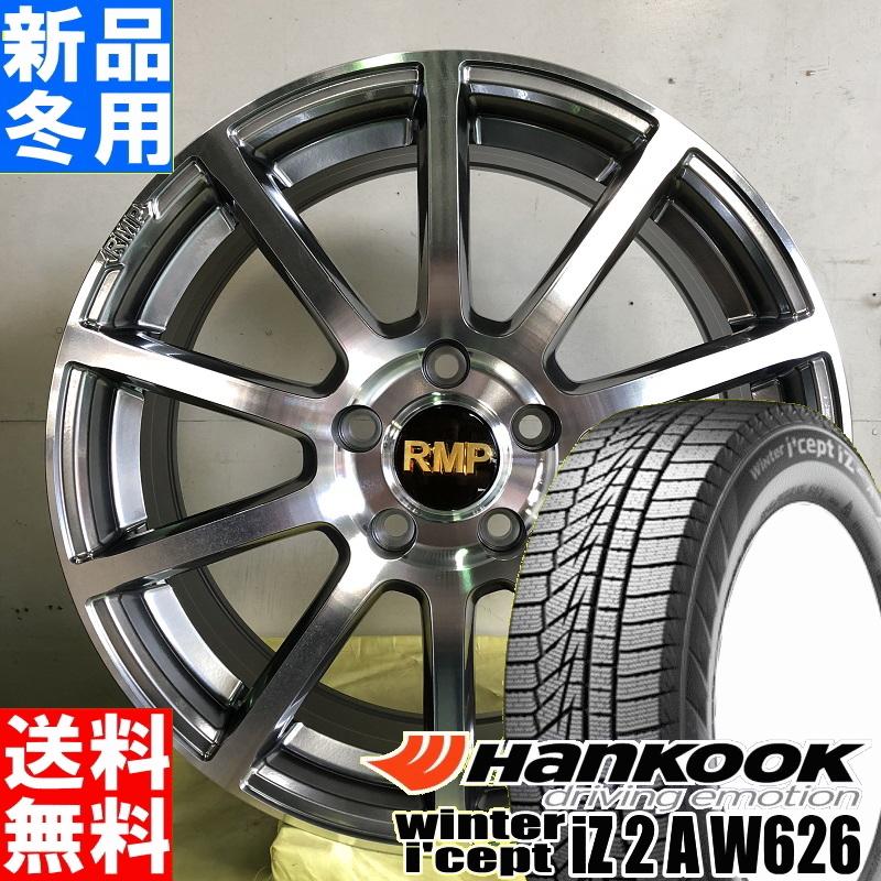 ハンコック HANKOOK ウィンター アイセプト iZ 2 A W626 i'cept 205/55R17 冬用 新品 17インチ スタッドレス タイヤ ホイール 4本 セット RMP 010F 17×7.0J+52 5/112